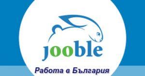 Jooble работа в България